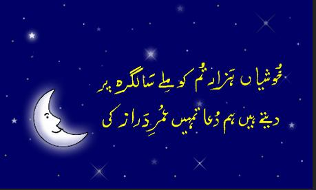 happy birthday urdu poetry Sms