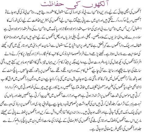 human eyes Care Tips in Urdu