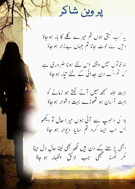 Parveen Shakir Ghazal In Urdu Poetry