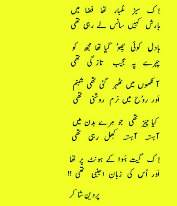 Parveen Shakir Poetry In Urdu Best Shayari