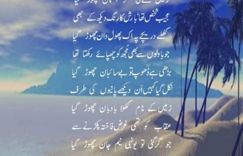 Parveen Shakir Sad poetry, shayari Sms in Urdu