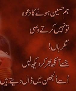 best ghazal sms by wasi shah