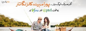 Ufone to Ufone, PTCL and Vfone for all Month 24 Hour Call package