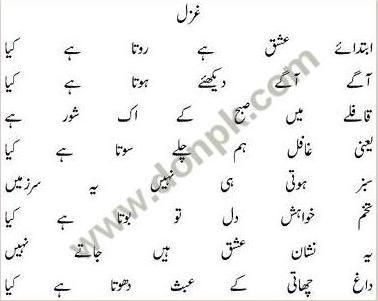Mir Taqi Mir Urdu Poetry Sms