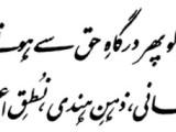 Muslim Best Poet of the world