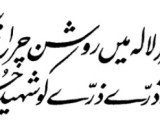 iqbal Shair e mashriq poetry collection