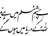 latest collection of Urdu best poetry