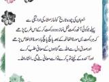 fazael Shab-e-Barat in Urdu