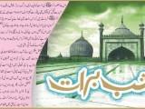 Shab-e-Barat History in Urdu
