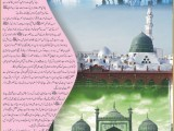 Shab-e-Barat Fazeelat in Urdu