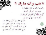 Shab-e-Barat islamic poetry