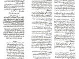Shab-e-Barat nawafil in Urdu