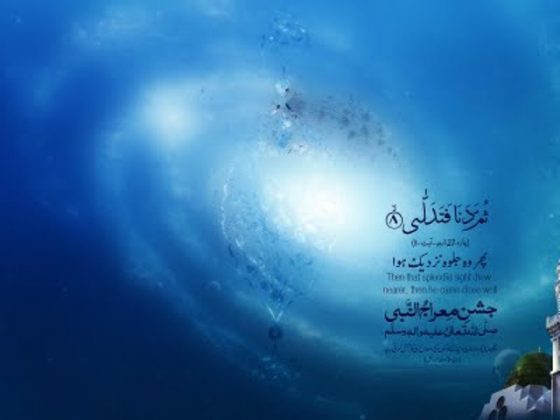 Shab e Miraj Wallpapers 2013