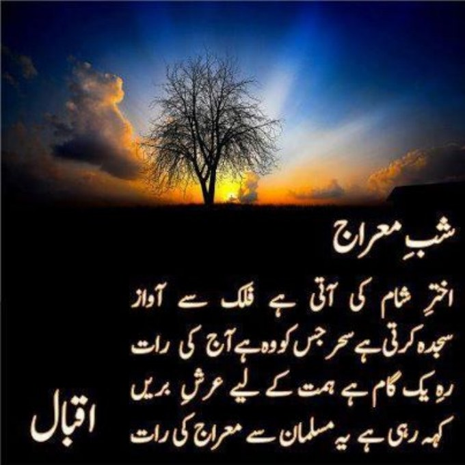 Iqbal Poetry About Miraj Un nabi SAW