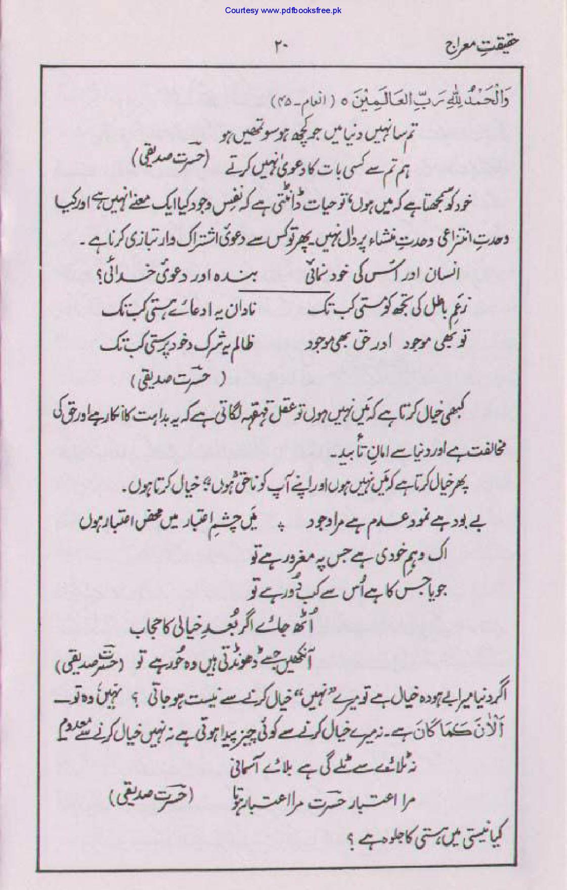 Shab e Meraj In urdu complete Essay