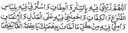 Ramzan Dua 12 Day