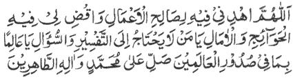 17th Day of Ramzan Dua