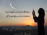 Ramzan Chand raat pictures