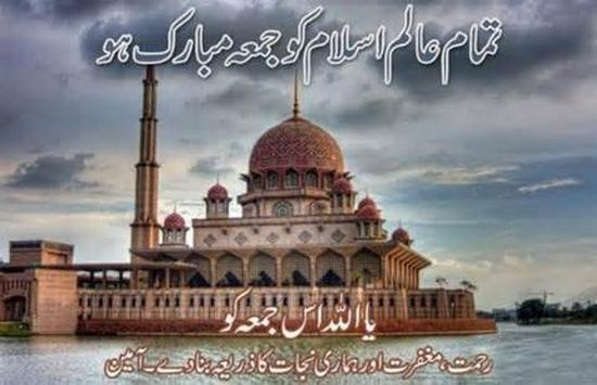 Juma Mubarak to all muslims