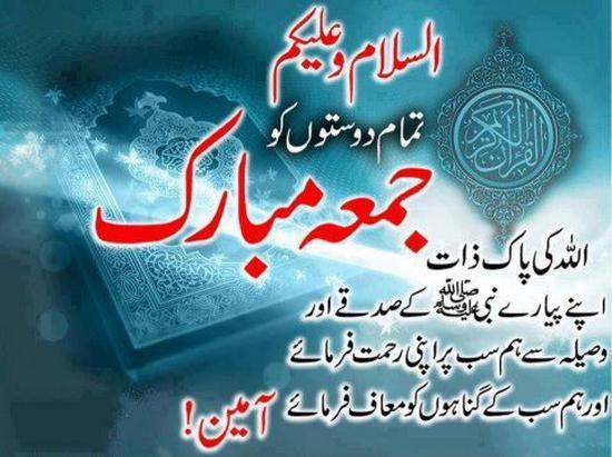 Juma Mubarak Greetings in Islam
