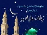 Ramzan chand Raat mubarak to all muslims