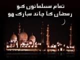 Ramzan Moon celebrations