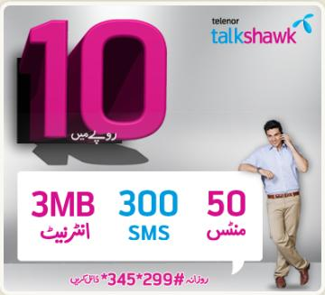 Talkshawk Mini Budget Offer Detail
