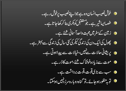 Great Saying by Wasif Ali Wasif