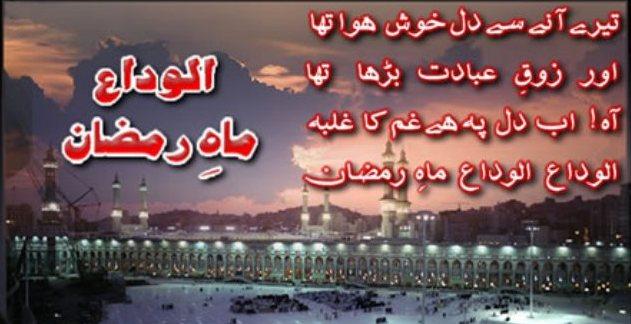 Alwida alwida Mahe Ramazan Naat