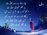Eid chand Raat Poetry, images,photos collection 2013