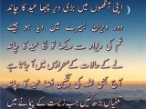 Chand Raat best Poetry Collection 2013