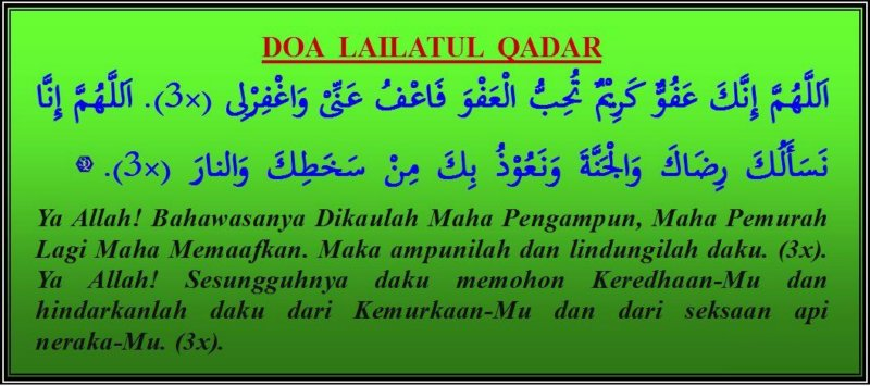 Dua for Shab E Qadar