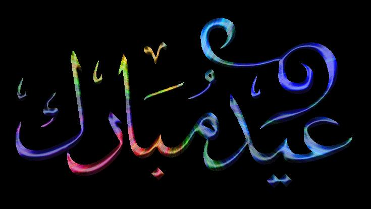 Eid Mubarak Wishes for family