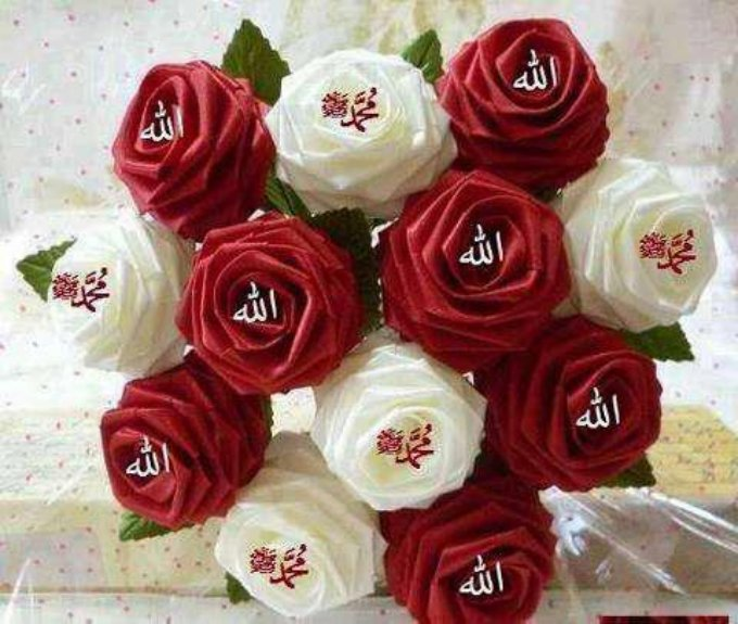 Allah's Name and Muhammad's Name