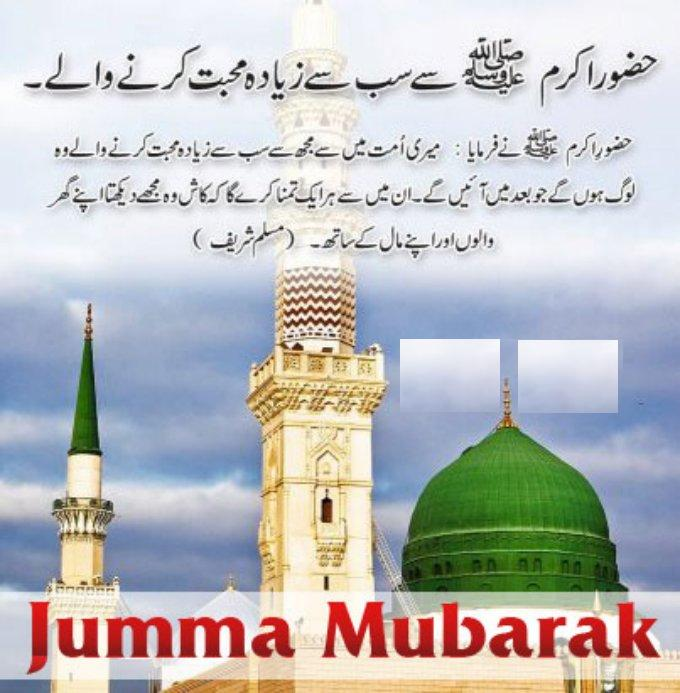 Jumma Hadees Wallpapers