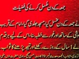 Ghusal Ki Fazeelat