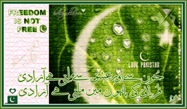 Pakistan National Songs Free Download,