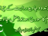 Pakistan Indepence Day Poetry
