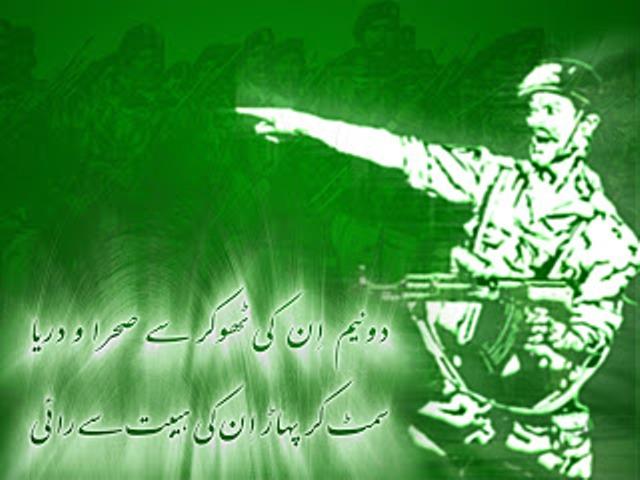 Azadi Mubarak Poetry