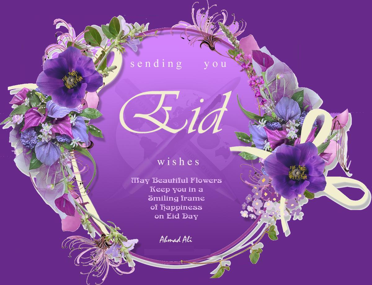 High Resolution eid Mubarak Pictures
