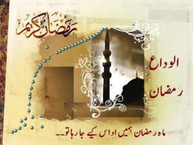 Alwida Mahe Ramzan poetry