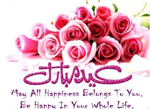 Eid Mubarak flowers