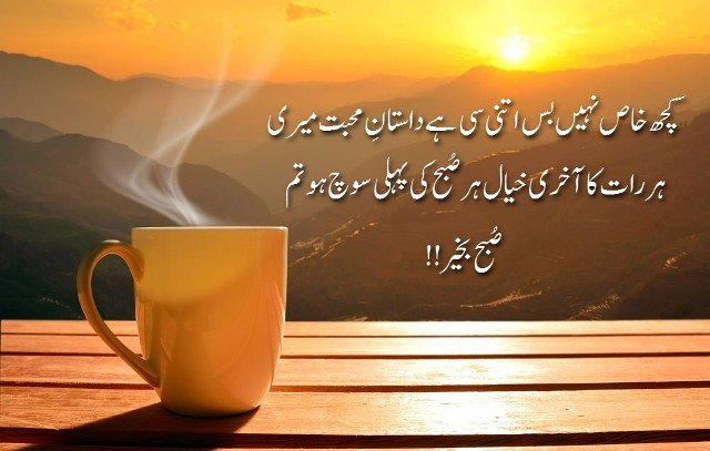 Latest Good Morning SMS in Urdu  Morning Quotes in Urdu