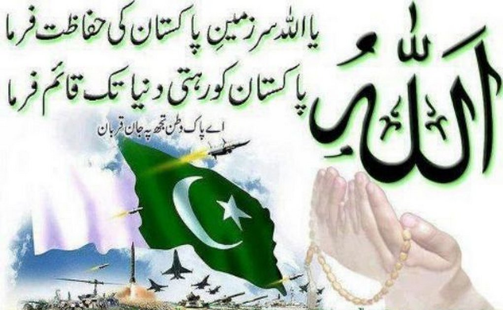 Pakistan Defence Day Prayers