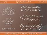 Pakistan National Songs Poetry on youm-e-Difa