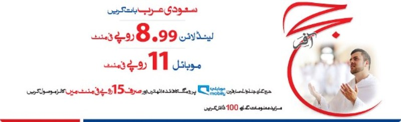 Warid Prepaid/Postpaid Hajj Offer & Detail
