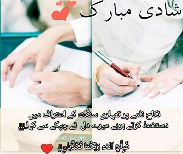 Shadi Mubarak Shayari urdu