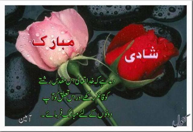 shadi mubarak sms urdu poetry