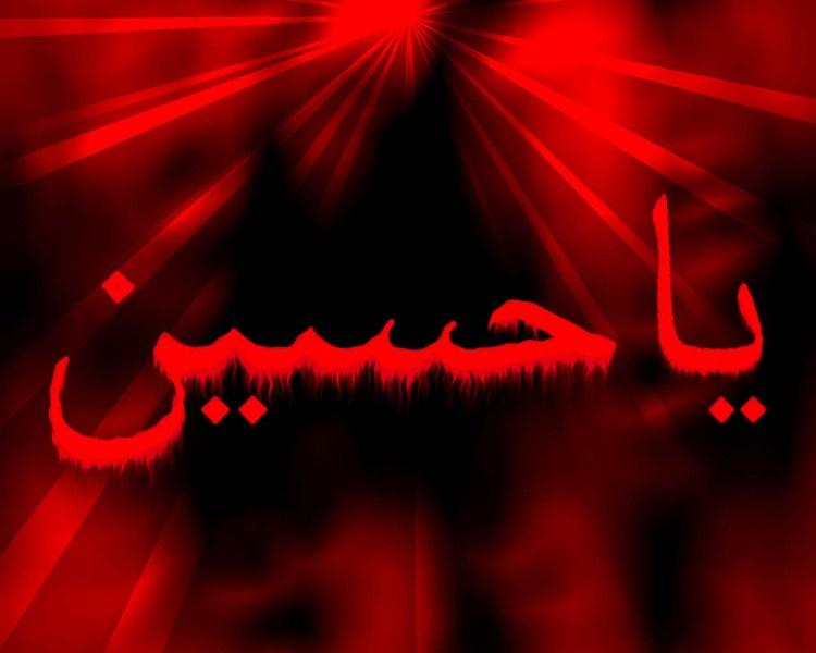 imam hussain best wallpapers