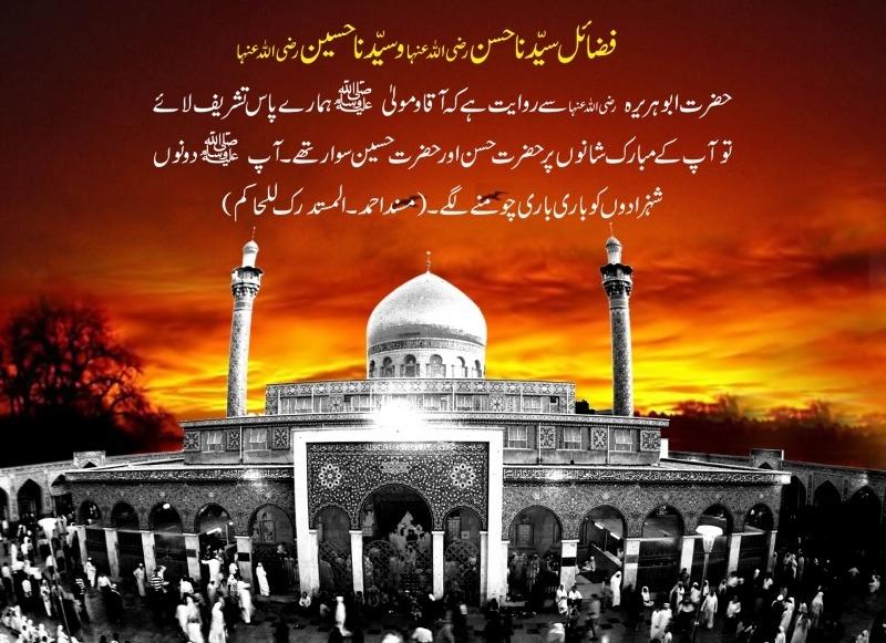 imam hussain Fazeelat in urdu